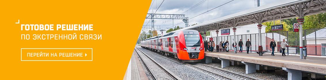 Оперативно-диспетчерская связь для железнодорожных вокзалов
